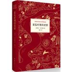霍乱时期的爱情(2015版) (哥伦)马尔克斯 ,杨玲 南海出版社【新华书店 正版保障】