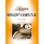 过程与金融衍生品(经济管理类课程教材 金融系列) 汤珂著 中国人民大学出版社