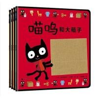喵呜系列全套4册 喵呜和小椅子木勺子大箱子蓝桌子0-3岁绘本故事