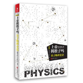 上帝掷骰子吗?量子物理史话(科学性和故事性的完美结合,具有超级影响力的科普佳作!)读懂这本书,了解引力波,科学性和故事性的完美结合,具有超级影响力的科普佳作!当当独家销售