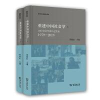 重建中国社会学:40位社会学家口述实录(1979―2019)(新中国人物群像口述史)