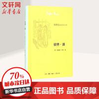 彼得・潘 生活.读书.新知三联书店