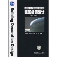 【正版二手书9成新左右】:建筑装饰设计(第2版 刘超英 等 中国电力出版社