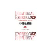 非理性繁荣(第二版)(希勒作品系列)9787300185408中国人民大学出版社