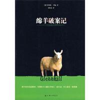 绵羊破案记 [德] 斯宛,徐纪贵 上海三联书店 9787542625397