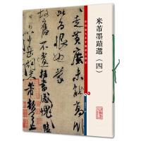 米芾墨迹选(四)(彩色放大本中国著名碑帖・第四集)