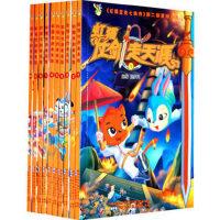 《第二部 虹猫蓝兔七侠传之虹猫仗剑走天涯 》全20册 正版 虹猫蓝兔七侠传(8) 畅销儿童经典漫画故事图画书