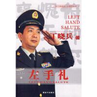 【二手书8成新】左手礼时代英雄谈人生 丁晓兵 中国人民解放军出版社