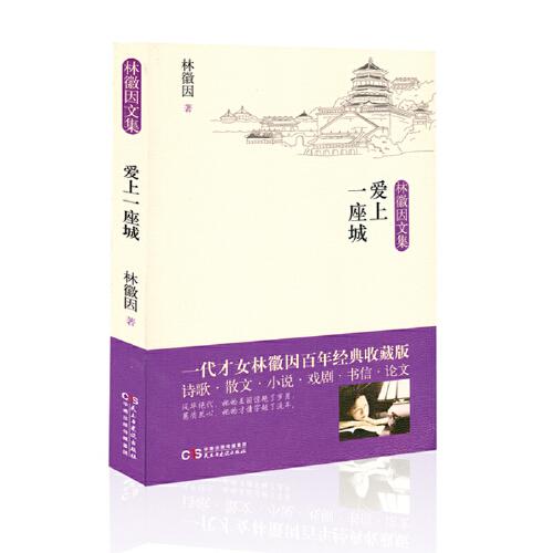 林徽因文集一爱上一座城(39.80)