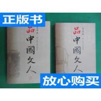 [二手旧书9新]品中国文人(1.2)2本合售 /刘小川著 上海文艺出版