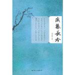 岁暮长吟 李文彬 国际文化出版公司 9787512505292