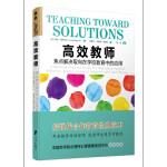 高效教师:焦点解决取向在学校教育中的应用,琳达.梅特卡夫,宁波出版社【正版图书 品质保证】