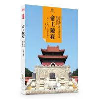 印象中国・文明的印迹・帝王陵寝