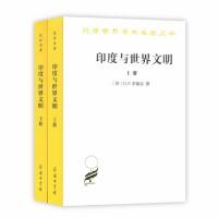印度与世界文明(全两卷)(汉译名著本17)