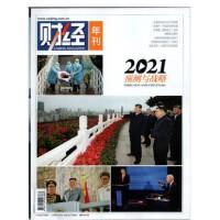 财经年刊杂志 2021年预测与战略 中国经济运行分析与前瞻 双循环开启投资新机遇 破解美元霸权 专业商业财经投资类期刊