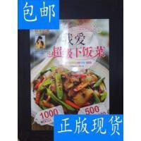 [二手旧书9成新]我爱超级下饭菜 /浓咖啡淡心情 著 北京科学技术