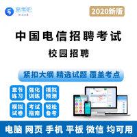 2020年中国电信校园招聘考试在线题库-ID:4627仿真题库/软件/章节练习模拟试卷强化训练真题库/考试模拟题库/考