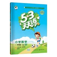 53天天练小学数学一年级下册BSD北师大版2021春季 含口算大通关及参考答案赠测评卷