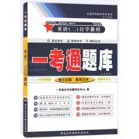 自考0015 00015英语(二)自学教程 一考通题库 配套自考教材课后练习答案同步练习