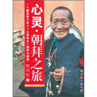 【二手书8成新】心灵 朝拜之旅 程国铭 中国文史出版社