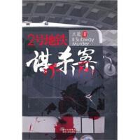 【二手书9成新】 2号地铁案 兰蔻 9787221093011