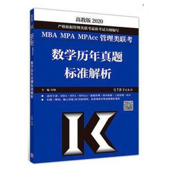 2020MBA MPA MPAcc管理类联考数学历年真题标准解析 许明 高等教育出版社