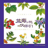 听大自然讲故事:蓝莓和他的伙伴们,黛安彭斯、梅尔博林、克里斯汀孔普蒂比茨/著,长江少年儿童出版社,9787556019