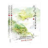 从前有座山-很老很老的禅故事(上下册) 吴易梦 陕西师范出版社 9787561367285