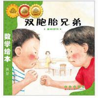 双胞胎兄弟 (韩)刘永昭,李春晖 长春出版社 9787544515009 新华书店 正版保障
