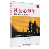 社会心理学:解读社会 诠释生活