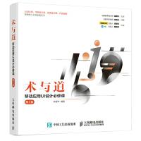 术与道 移动应用UI设计必修课 第2版