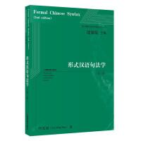 形式汉语句法学(第二版)(西方最新语言学译介丛书)