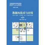 数据库技术与应用(第3版)