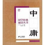 中庸/国学经典诵读丛书