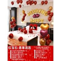 婚房布置用品结婚气球套餐婚礼装饰庆卧室背景浪漫求婚告白红宝石