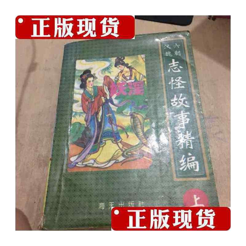 [旧书二手9成新]汉魏六朝志怪故事精编 上 /向明 海天出版社