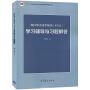 模拟电子技术基础学习辅导与习题解答 第五版 华成英 高等教育出版社