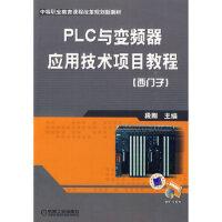 PLC与变频器应用技术项目教程 (西门子),段刚,机械工业出版社,9787111282594