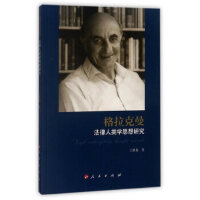 格拉克曼法律人类学思想研究,王秋俊,人民出版社,9787010179971【新书店 正版书】