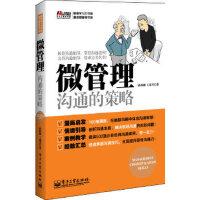 微管理――沟通的策略,孙科柳,王瑞芳,电子工业出版社,9787121204074