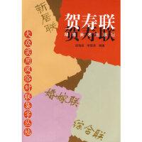 大众实用风俗对联集字丛帖 贺寿联,胡海成,李邵萍著,湖南美术出版社,9787535632340