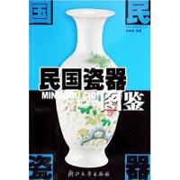 民国瓷器图鉴 余继明 浙江大学出版社 9787308039390