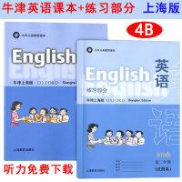 上海课本教材小学牛津N版英语4/四年级第二学期下册4B新教科书