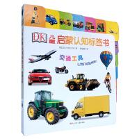 DK儿童启蒙认知标签书: 交通工具