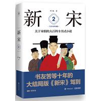 新宋・2 大结局珍藏版(关于宋朝的大百科全书式小说 )