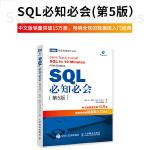 SQL必知必会 第5版