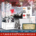 《杀破狼:全三册》:未知苦处,不信神佛――畅销书作家Priest口碑代表作!