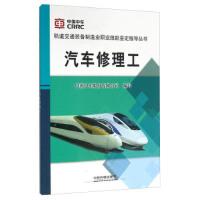 汽车修理工 中国中车股份有限公司,赵光兴 9787113213947