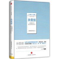 【正版二手书9成新左右】块数据 大数据战略重点实验室 中信出版社