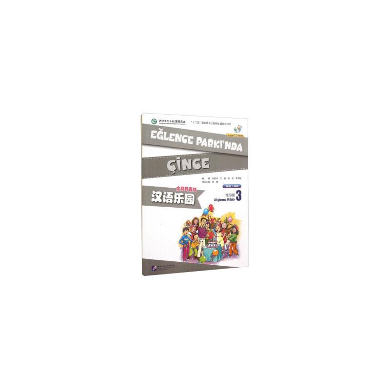 正版书籍 9787561942000 汉语乐园 练习册3(土耳其语版 第2版 附光盘) 刘富华,王巍,周芳,李冬梅,张健 北京语言大学出版社